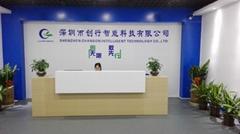 深圳市创行智能科技有限公司
