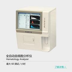BT3200全自动三分类血细胞