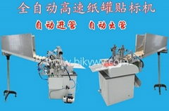 Sealing tape tank labeling machine