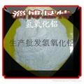 超细氢氧化铝微粉 2