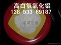 牙膏级氢氧化铝  4
