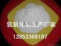 牙膏级氢氧化铝  5