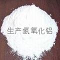 氫氧化鋁干粉 4