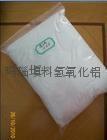 高白填料氫氧化鋁 3