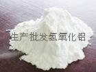 氢氧化铝填料阻燃剂 5