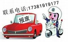 成都报废车辆回收公司  四川报废车辆回收公司