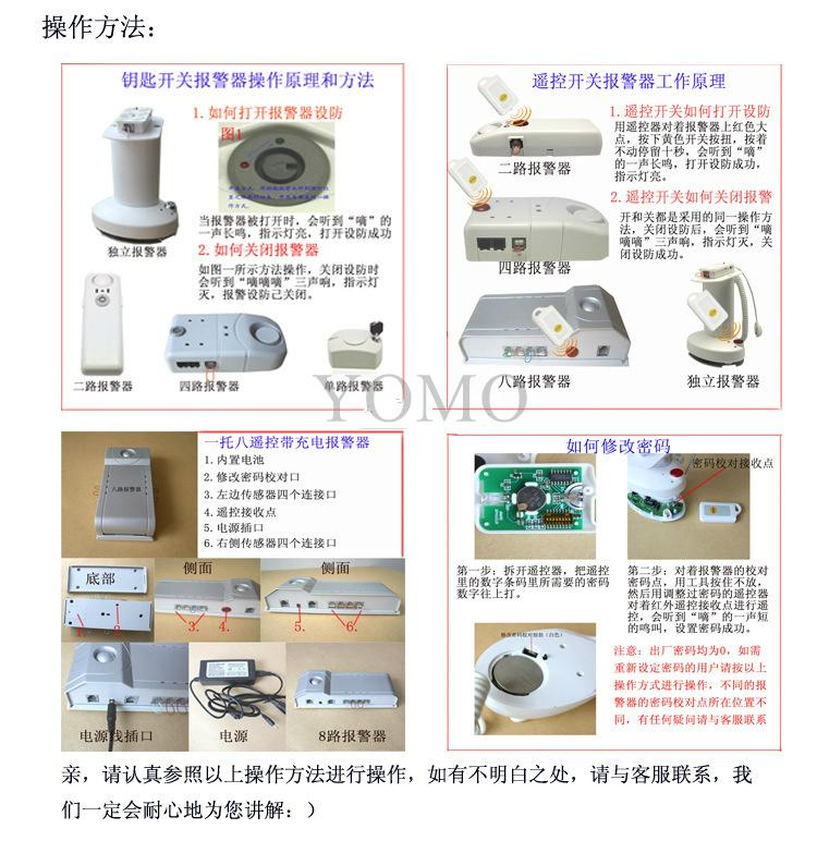 雙頭手機報警器 手機展示防盜器 蘋果三星手機防盜器 10