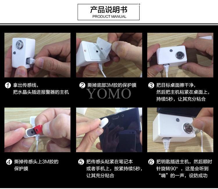 自鳴智能手機防盜報警器IPAD平板電腦展示架手機防盜報警器 14