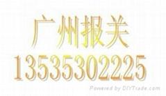 廣州鞋子報關專業辦理
