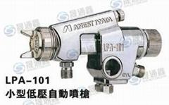 日本岩田LPA-101低壓環保噴槍