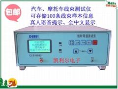 CLE-8060洗衣机、电动车线材检测仪