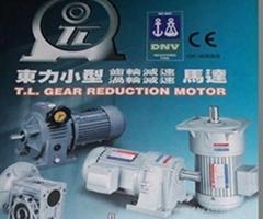 台湾东力齿轮减速电机