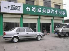 廣州勤耕貿易有限公司