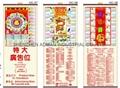 2012餐馆仿藤挂历/年历