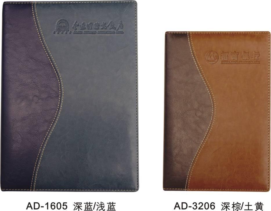 DIARY BOOK AD-1605/AD-3206 1