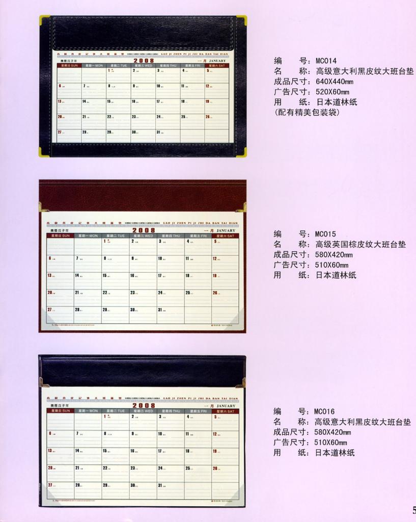 manager desk calendar/blotter 1