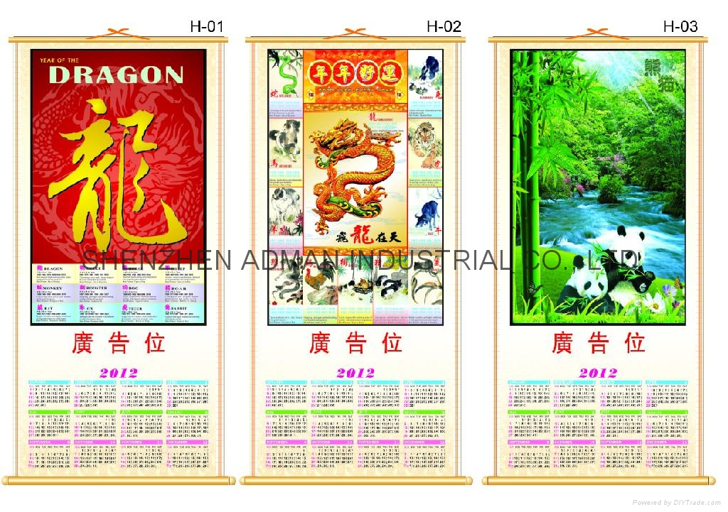 EXTRE LARGE SIZE CANE  WALLSCROLL CALENDAR 1
