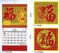 YM 12 Sheets Pak Fook Calendar