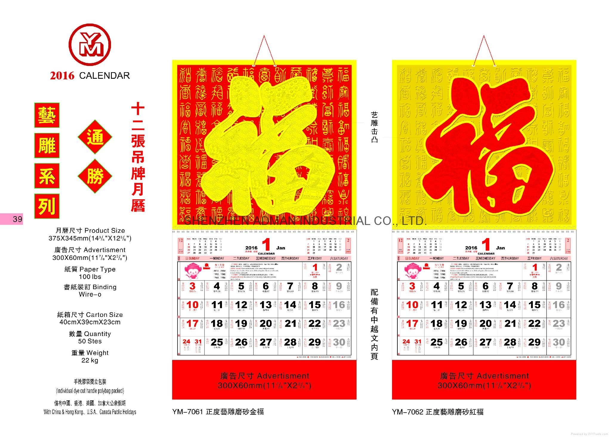 2016 Chinese Calendar | New Calendar Template Site
