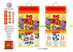 2017 YM 16K chinese date-block calendar