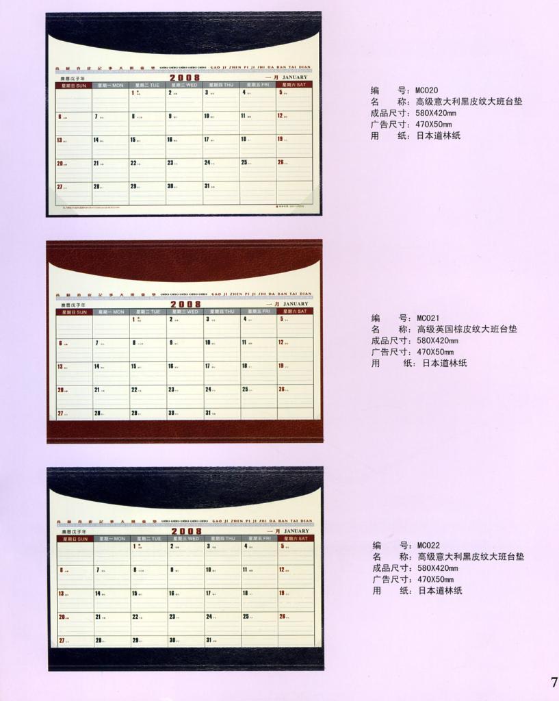 manager desk calendar/blotter 3