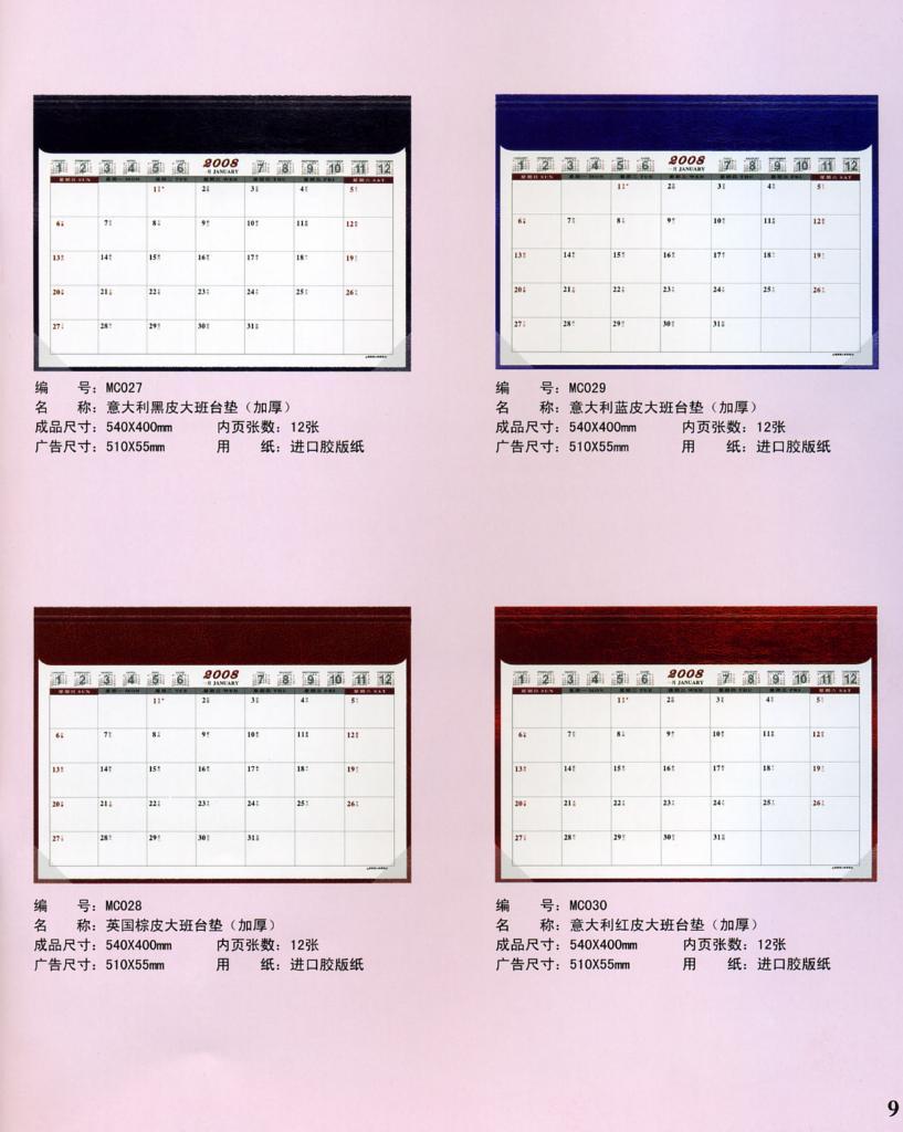 manager desk calendar/blotter 5