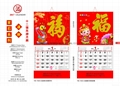 chinese lunar calendar 2016 2017 with holidays chinese lunar calendar
