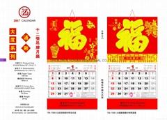 2017 YM-chinese pak fok calendar