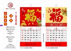 2017 YM-chinese pak fook calendar--large