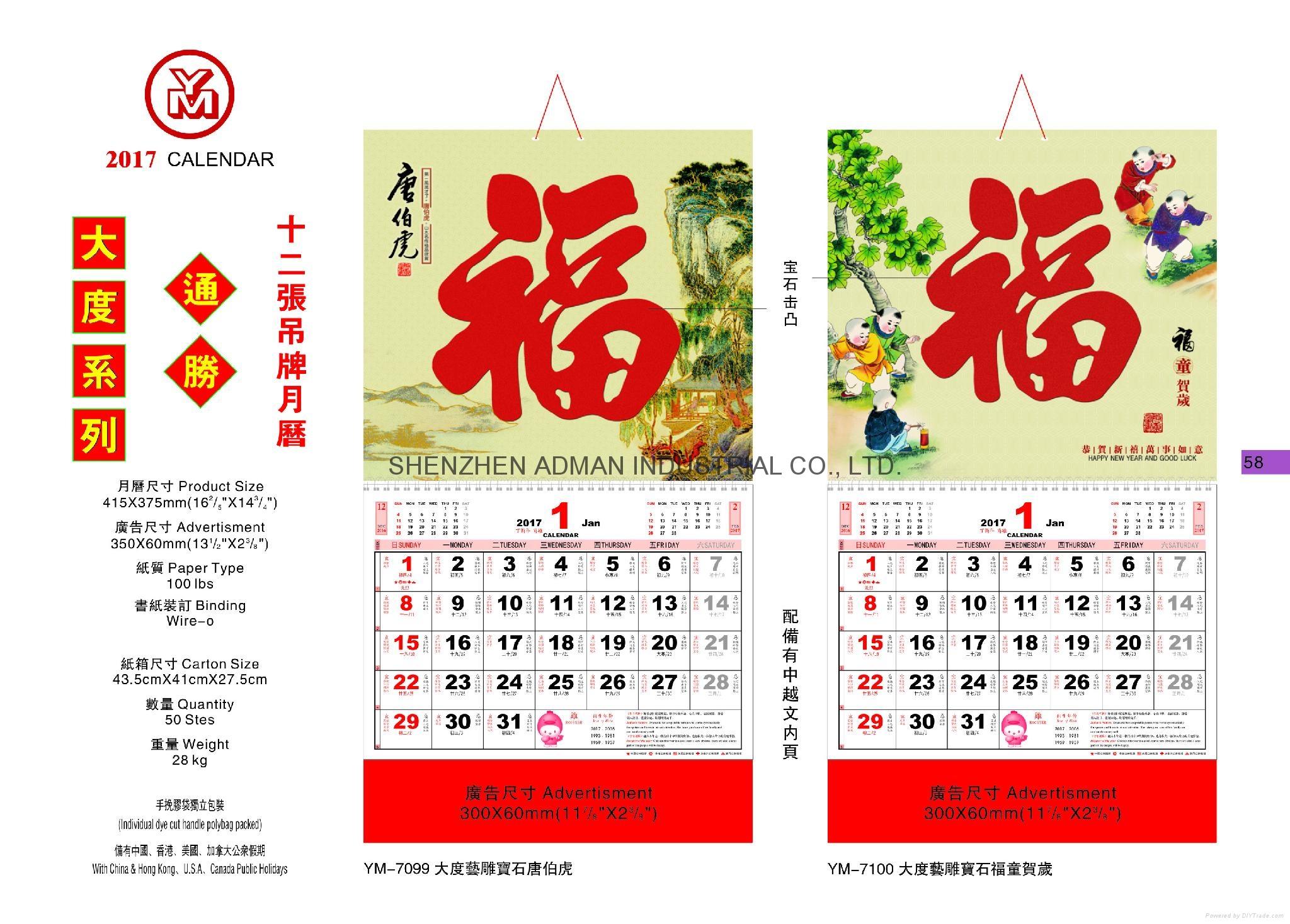 Calendar Chinese : Ym chinese pak fook calendar large china