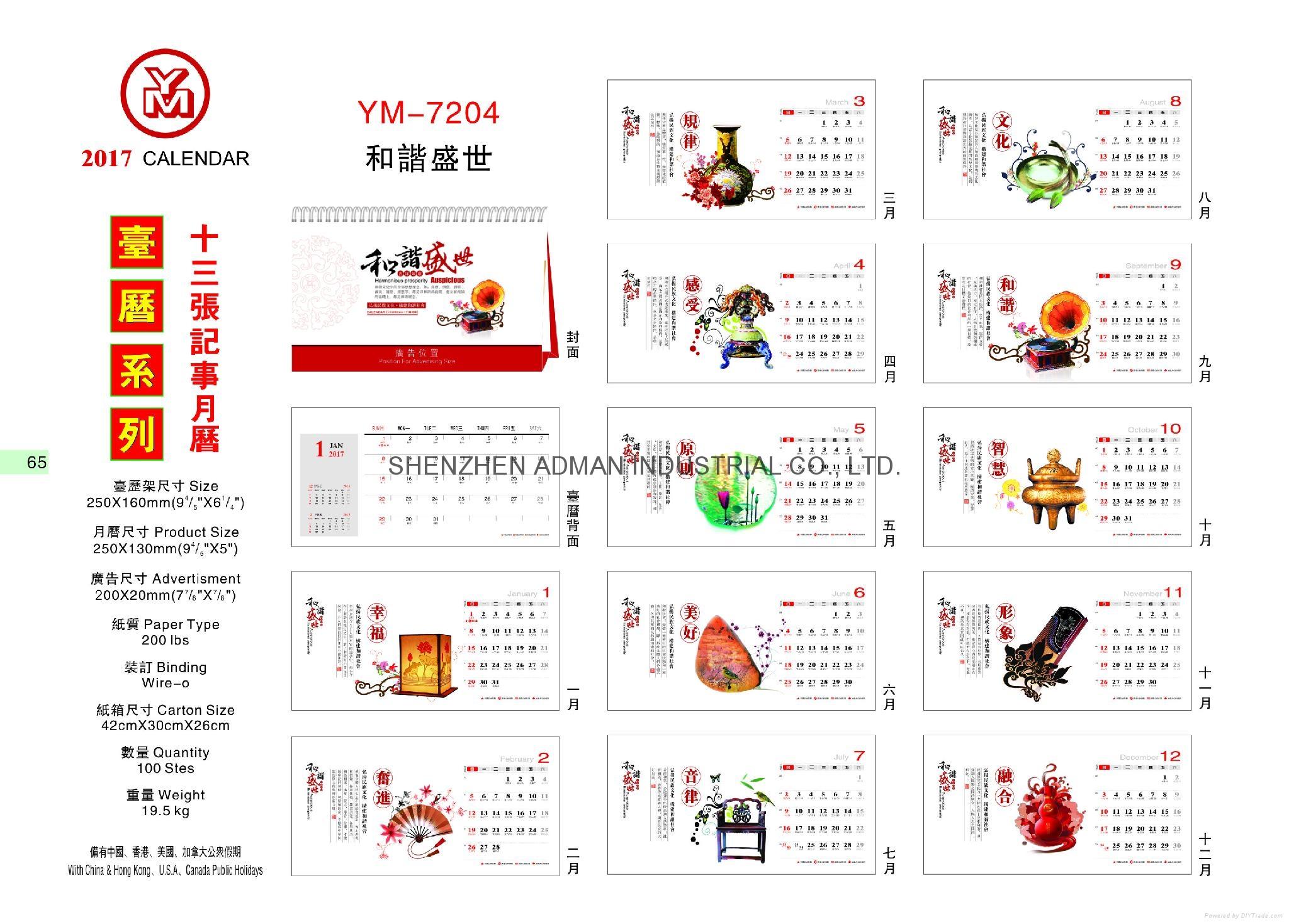... screenshot lunar calendar 2017 chinese the chinese calendar calendars
