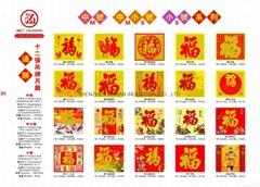 2017 YM-chinese pak fok calendar mini size