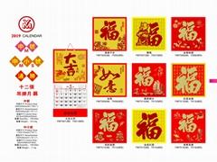 2019 YM-chinese pak fok calendar mini size