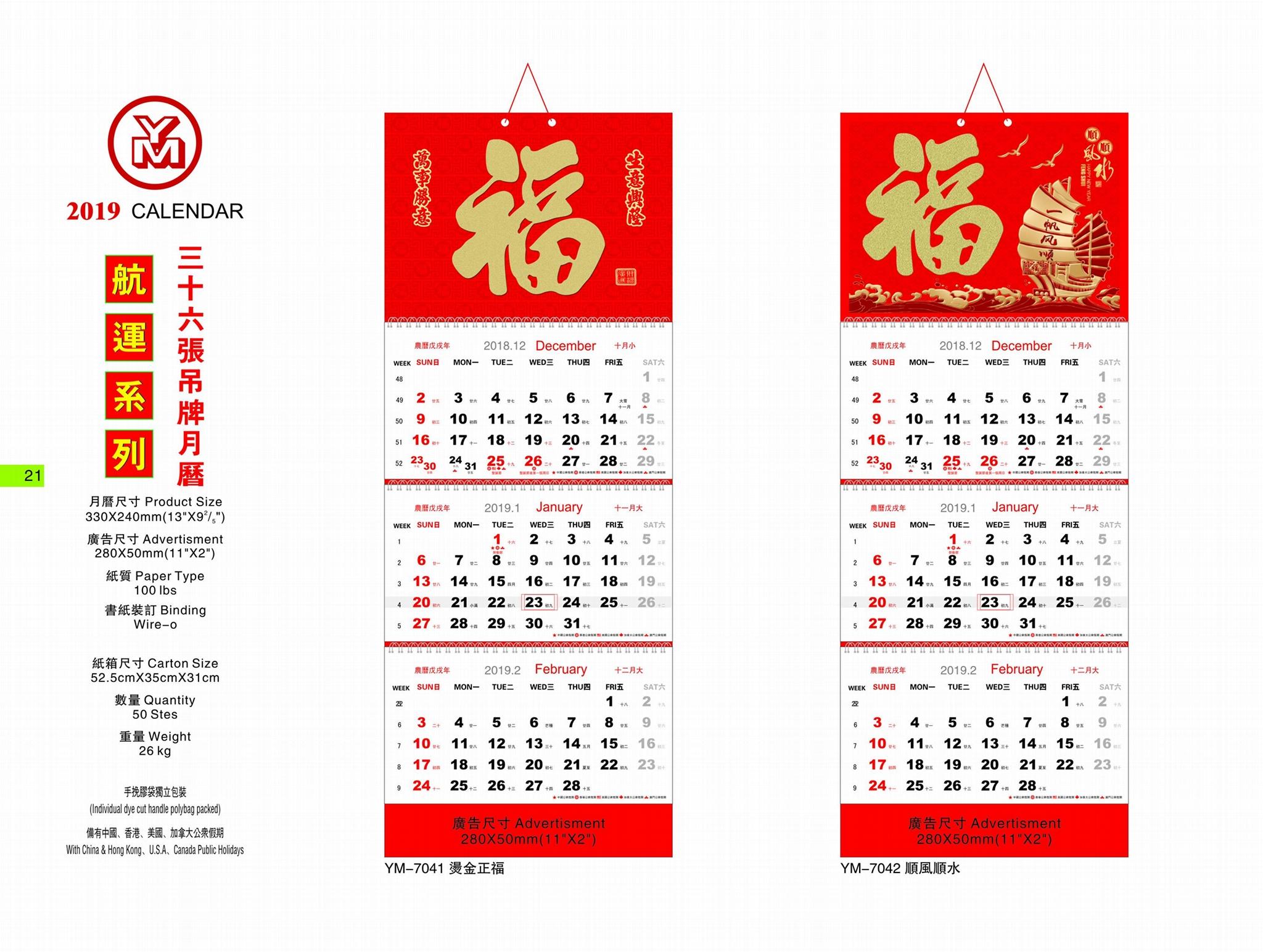 2019 YM-ECO Voyage/Ship Tri-folds Calendar