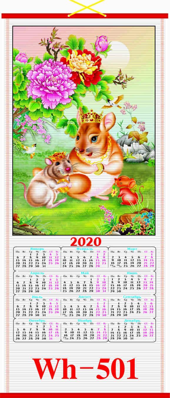 2020俄语/俄文仿藤挂历/年历 1