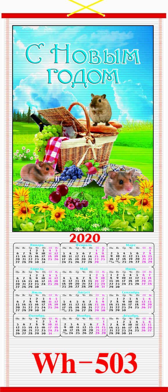 2020 RUSSIAN CANE  WALLSCROLL CALENDAR 3