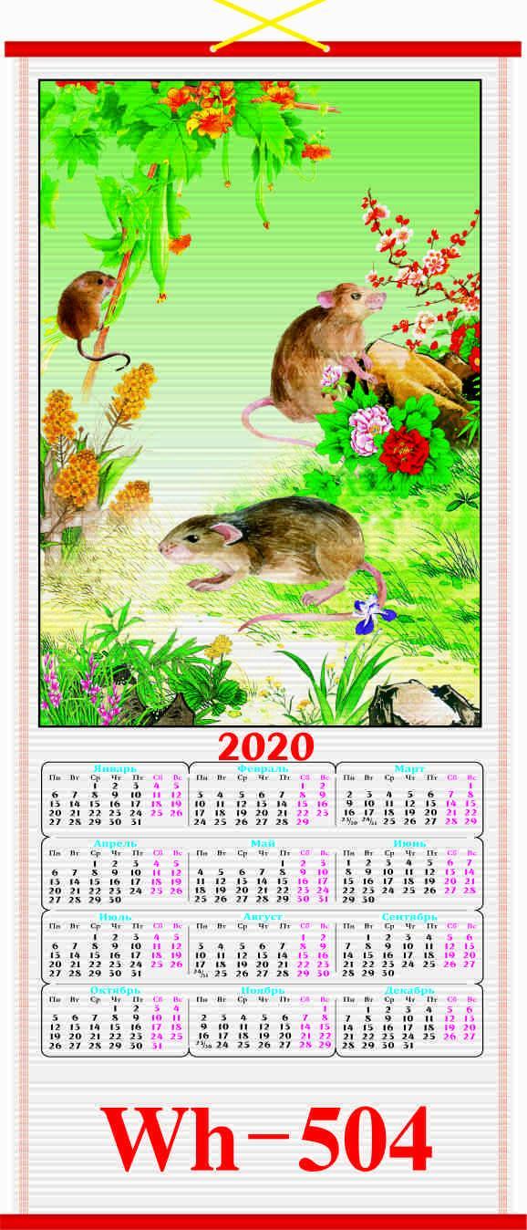 2020 RUSSIAN CANE  WALLSCROLL CALENDAR 4