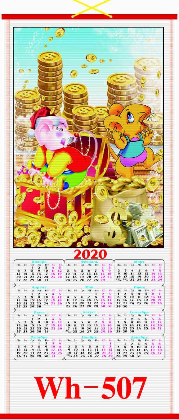 2020 RUSSIAN CANE  WALLSCROLL CALENDAR 7