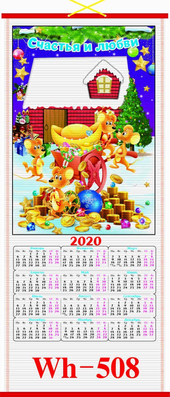 2020俄语/俄文仿藤挂历/年历 8