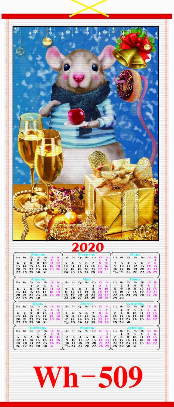 2020 RUSSIAN CANE  WALLSCROLL CALENDAR 9