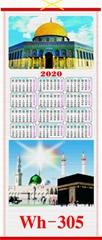 2020 伊斯蘭/穆斯林仿藤掛歷/年歷