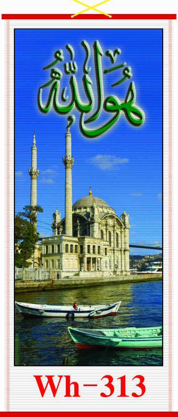 2020 ISLAMIC/MUSLIM CANE  WALLSCROLL CALENDAR 1