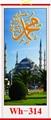 2020 ISLAMIC/MUSLIM CANE  WALLSCROLL CALENDAR 2