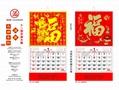2020 YM-六开宝石通胜福字挂历/弔牌/弔历