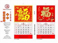 2020 YM-六開寶石通勝福字挂曆/弔牌/弔曆