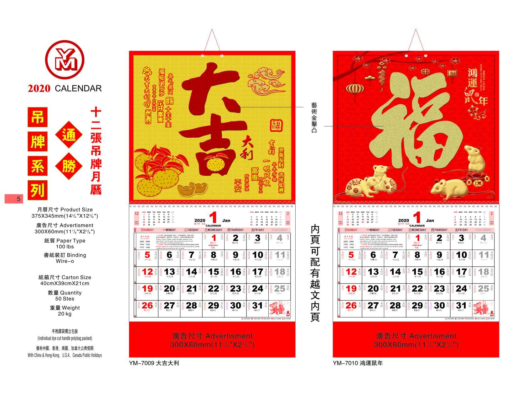 2020YM-六开艺术金凹凸通胜福字挂历/弔牌/弔历 1