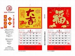 2020YM-六开艺术金凹凸通胜福字挂历/弔牌/弔历