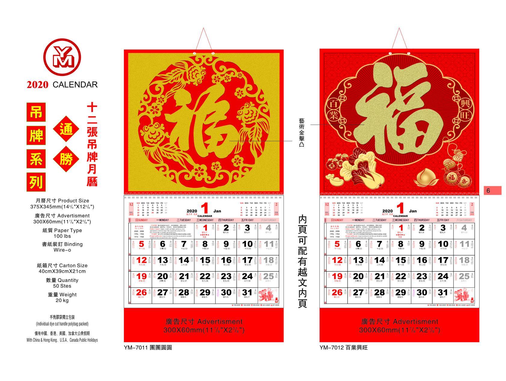 2020YM-六开艺术金凹凸通胜福字挂历/弔牌/弔历 2