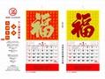 2020YM-六开艺术金凹凸通胜福字挂历/弔牌/弔历 3