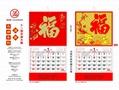 2020YM-六开艺术金凹凸通胜福字挂历/弔牌/弔历 4